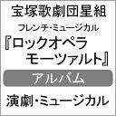 【送料無料】『ロックオペラ モーツァルト』【CD】/宝塚歌劇団星組[CD]【返品種別A】