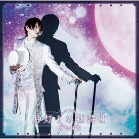 月灯りの狂詩曲【アーティスト盤】/KENN[CD]【返品種別A】