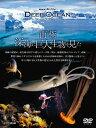 【送料無料】NHKスペシャル ディープ オーシャン 南極 深海に巨大生物を見た/ドキュメント[DVD]【返品種別A】