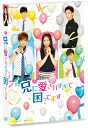 【送料無料】ドラマ「兄に愛されすぎて困ってます」【Blu-ray】/土屋太鳳[Blu-ray]【返品種別A】