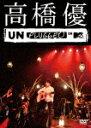 【送料無料】高橋優 MTV Unplugged/高橋優[DVD]【返品種別A】