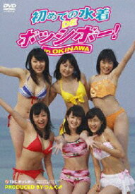【送料無料】初めての水着 DE ポッシボー! in OKINAWA/THE ポッシボー[DVD]【返品種別A】