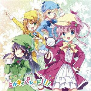 【送料無料】ミルキィパレード!!!!/ミルキィホームズ[CD+Blu-ray]【返品種別A】
