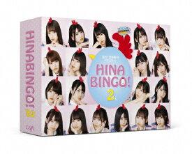 【送料無料】[枚数限定][限定版]全力!日向坂46バラエティー HINABINGO!2 DVD-BOX(初回生産限定)/日向坂46[DVD]【返品種別A】