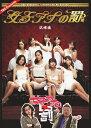 【送料無料】女子アナの罰 試練編/TVバラエティ[DVD]【返品種別A】