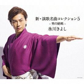 新・演歌名曲コレクション5 -男の絶唱-(Bタイプ)/氷川きよし[CD]【返品種別A】