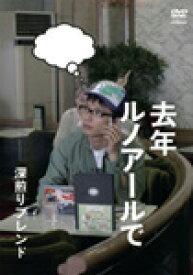 【送料無料】去年ルノアールで 〜深煎りブレンド〜/星野源[DVD]【返品種別A】