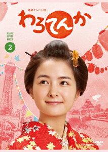 連続テレビ小説わろてんか完全版DVDBOX2 葵わかな,松坂桃李 YRBJ-17012/6