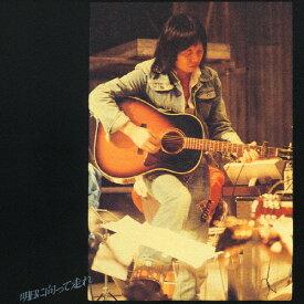 明日に向かって走れ/吉田拓郎[CD][紙ジャケット]【返品種別A】