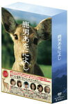 【送料無料】鹿男あをによし DVD-BOX ディレクターズカット完全版/玉木宏[DVD]【返品種別A】