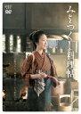 【送料無料】みをつくし料理帖 DVD-BOX/黒木華[DVD]【返品種別A】