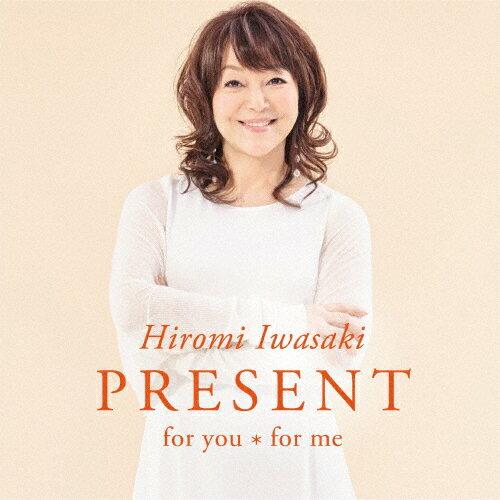 【送料無料】[枚数限定][限定盤]PRESENT for you * for me(生産限定盤)/岩崎宏美[CD+DVD]【返品種別A】