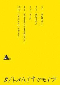 【送料無料】[限定版][先着特典付]TWENTIETH TRIANGLE TOUR vol.2 カノトイハナサガモノラ 【初回盤/Blu-ray】/20th Century[Blu-ray]【返品種別A】
