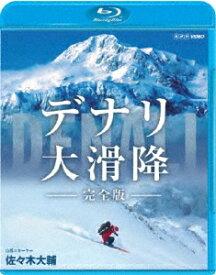 【送料無料】デナリ 大滑降 完全版/ドキュメント[Blu-ray]【返品種別A】