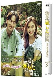 【送料無料】君を愛した時間〜ワタシとカレの恋愛白書 DVD-BOX2/ハ・ジウォン[DVD]【返品種別A】