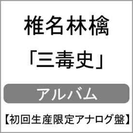 【送料無料】[枚数限定][限定]三毒史【初回生産限定アナログ盤】/椎名林檎[ETC]【返品種別A】