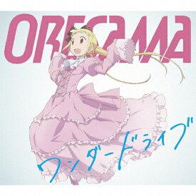 TVアニメ『アリスと蔵六』OPテーマ「ワンダードライブ」/ORESAMA[CD]【返品種別A】