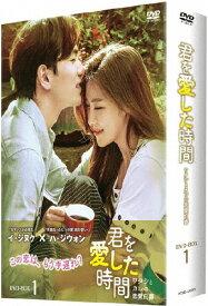 【送料無料】君を愛した時間〜ワタシとカレの恋愛白書 DVD-BOX1/ハ・ジウォン[DVD]【返品種別A】