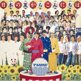【送料無料】[限定盤]日本の夏からこんにちは(初回生産限定盤)/TUBE[CD+DVD]【返品種別A】