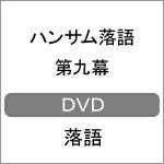 【送料無料】ハンサム落語 第九幕/落語[DVD]【返品種別A】