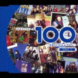 【送料無料】ベスト・フォーク100〜青春のFolk&Pops〜/オムニバス[CD]【返品種別A】