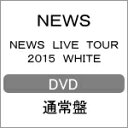 【送料無料】NEWS LIVE TOUR 2015 WHITE/NEWS[DVD]【返品種別A】