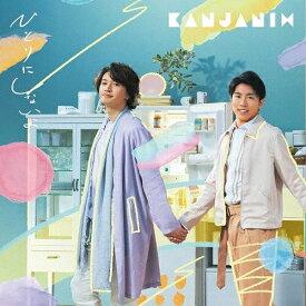 [限定盤]ひとりにしないよ(初回限定盤A)/関ジャニ∞[CD+DVD]【返品種別A】