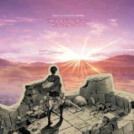 【送料無料】TVアニメ「進撃の巨人」Season 2 オリジナルサウンドトラック 音楽:澤野弘之/澤野弘之[CD]【返品種別A】
