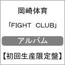 【送料無料】[限定盤]FIGHT CLUB(初回生産限定盤)/岡崎体育[CD+Blu-ray]【返品種別A】