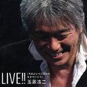 【送料無料】LIVE!!「今日というこの日を生きていこう」/玉置浩二[CD]【返品種別A】