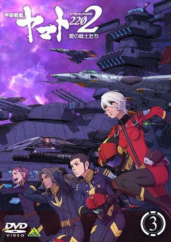 【送料無料】宇宙戦艦ヤマト2202 愛の戦士たち 3【DVD】/アニメーション[DVD]【返品種別A】