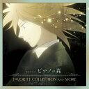 【送料無料】TVアニメ「ピアノの森」FAVORITE COLLECTION AND MORE/オムニバス(クラシック)[CD]【返品種別A】