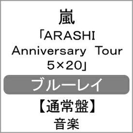 【送料無料】ARASHI Anniversary Tour 5×20/嵐[Blu-ray]【返品種別A】