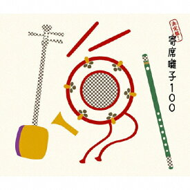 【送料無料】決定盤!寄席囃子100/オムニバス[CD]【返品種別A】