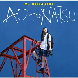 青と夏/Mrs.GREEN APPLE[CD]通常盤【返品種別A】