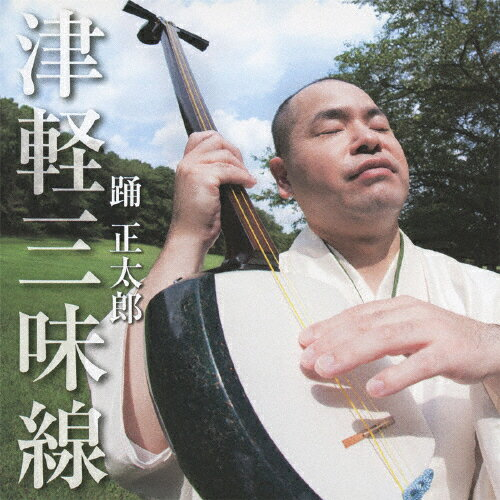 津軽三味線/踊正太郎[CD]【返品種別A】