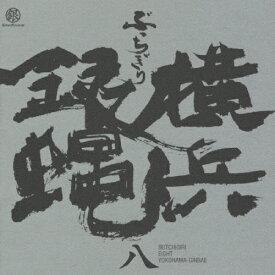 ぶっちぎり 八/横浜銀蝿[CD]【返品種別A】