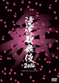 【送料無料】[枚数限定]滝沢歌舞伎2014/滝沢秀明[DVD]【返品種別A】