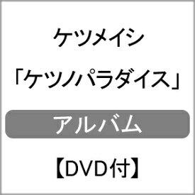 【送料無料】ケツノパラダイス(DVD付)/ケツメイシ[CD+DVD]【返品種別A】