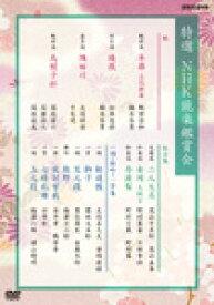 【送料無料】特選 NHK能楽鑑賞会 DVD-BOX/観世清和[DVD]【返品種別A】