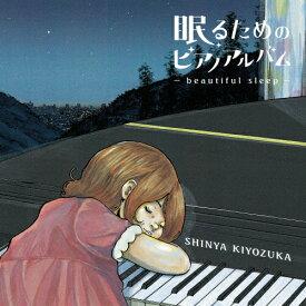 【送料無料】[枚数限定][限定盤]眠るためのピアノアルバム〜beautiful sleep〜(初回限定盤)/清塚信也[CD+DVD]【返品種別A】