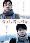 【送料無料】今日子と修一の場合/安藤サクラ[DVD]【返品種別A】