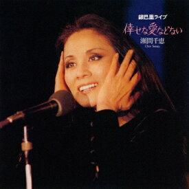倖せな愛などない〜銀巴里ライブ/瀬間千恵[CD]【返品種別A】