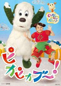 【送料無料】NHKDVD いないいないばあっ! ピカピカブ〜!/子供向け[DVD]【返品種別A】