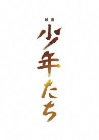 【送料無料】映画 少年たち 特別版【DVD】/ジャニーズJr.[DVD]【返品種別A】