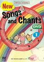 【送料無料】New Songs and Chants(1)/子供向け[DVD]【返品種別A】