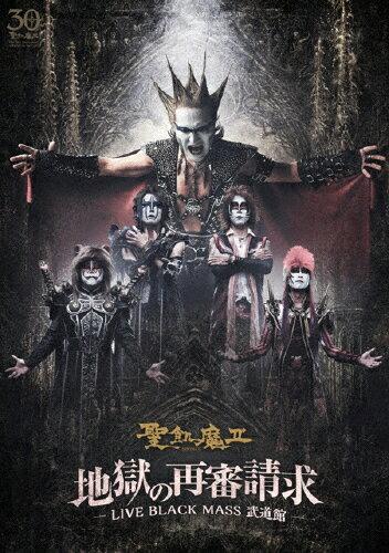 【送料無料】地獄の再審請求 -LIVE BLACK MASS 武道館-/聖飢魔II[DVD]【返品種別A】