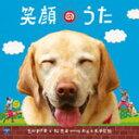 笑顔のうた/だいすけ君と松本君[CD+DVD]【返品種別A】