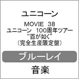 """【送料無料】[限定版][先着特典付]MOVIE 38 ユニコーン 100周年ツアー""""百が如く""""(完全生産限定盤)【Blu-ray】/ユニコーン[Blu-ray]【返品種別A】"""
