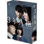 【送料無料】[先着特典付]3年A組 —今から皆さんは、人質です— Blu-ray BOX/菅田将暉[Blu-ray]【返品種別A】